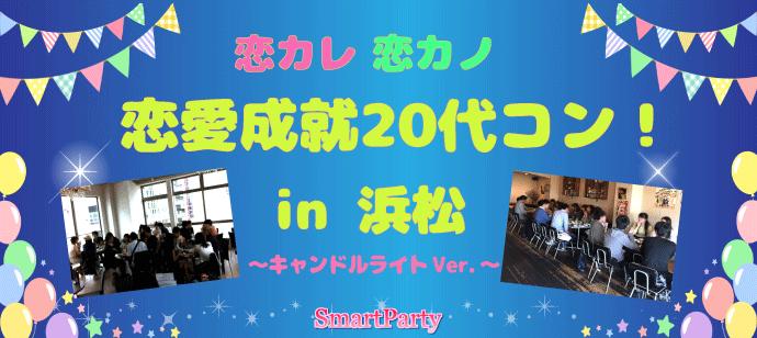 恋カレ恋カノ 恋愛成就20代コン!