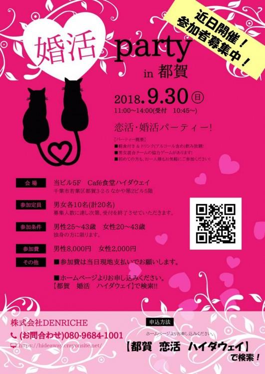 【都賀】恋活!婚活パーティー!11時~