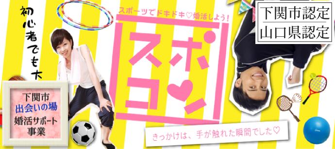【下関市婚活サポート事業】大人のスポコン