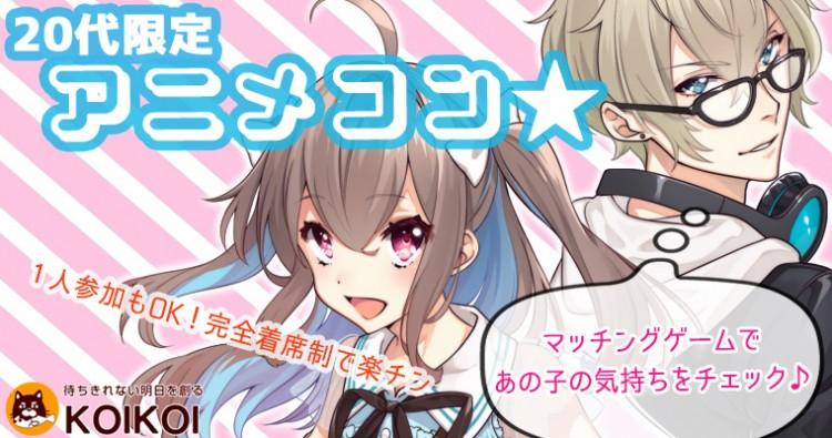 20代限定アニメコン福井