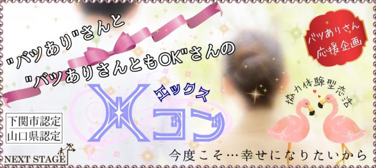 ★Ⓧ【エックス】コン★  IN山口