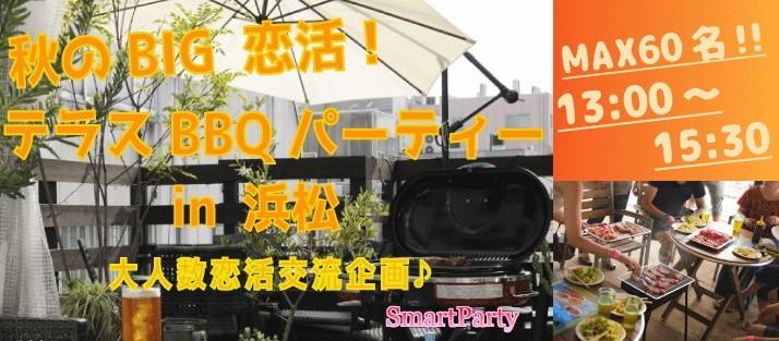 秋のBIG恋活 テラスBBQパーティー