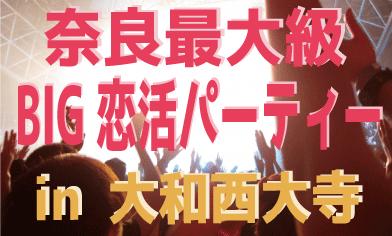 【奈良最大級】BIG恋活パーティー