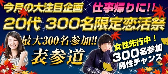 第78回 表参道300名★20代限定恋活パーティー
