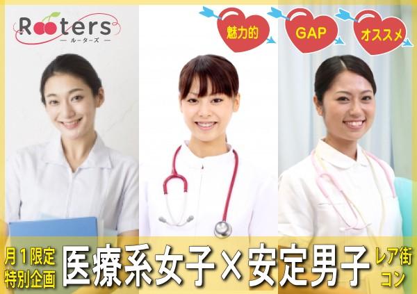 女性看護師×ハイステ男子恋活