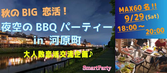 BIG恋活 夜空のBBQパーティー