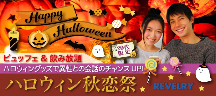 20代限定ハロウィン秋恋祭りin表参道