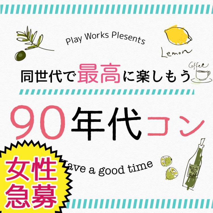 90年代限定コン金沢