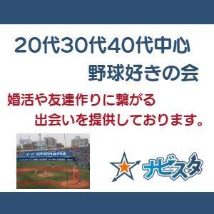 20代~40代桜木町駅前野球好き飲み会