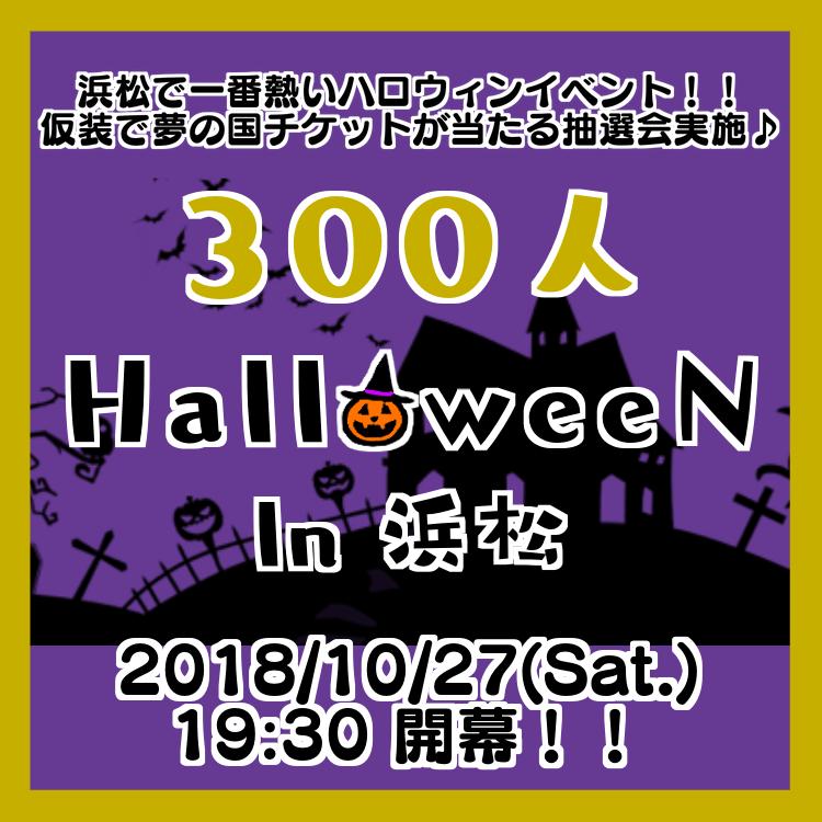 300人HalloweeN In 浜松