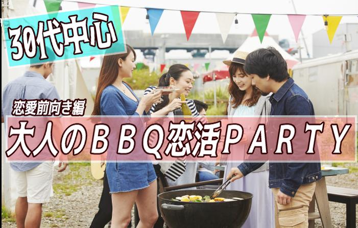30代大人の恋愛前向きBBQ恋活パーティ