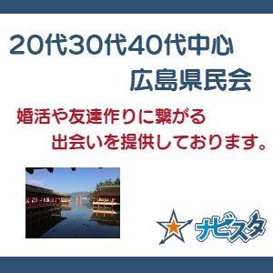 20代30代40代中心 広島県民会飲み会
