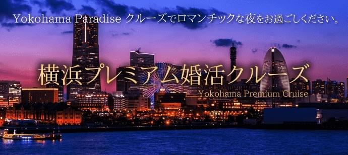 横浜プレミアム婚活クルーズ!