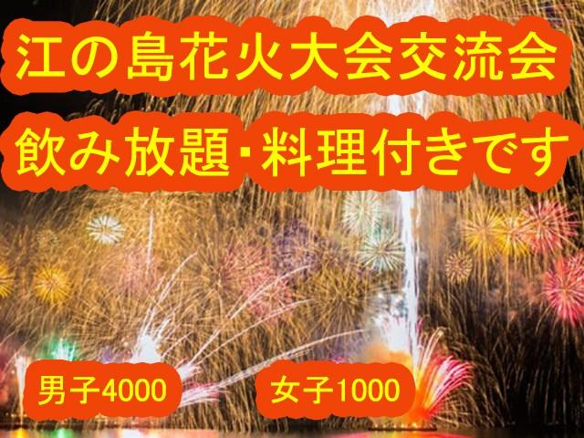 江の島花火大会で交流会