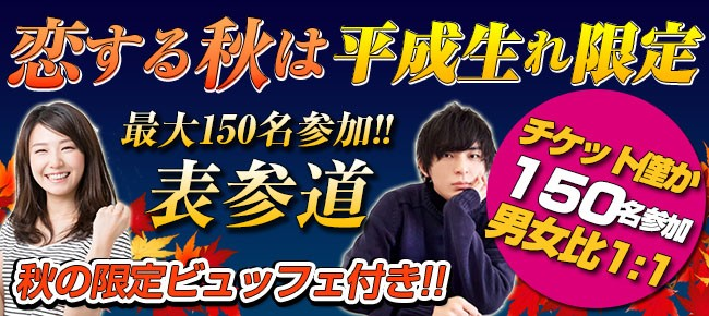 第77回 表参道150名★平成生まれ限定