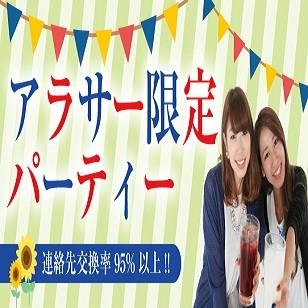 第223回 アラサー世代恋活ランチパーティー
