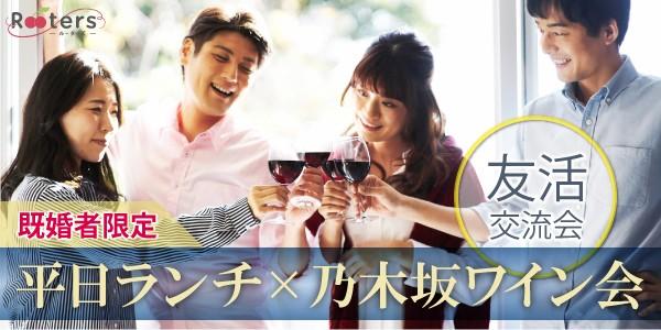 既婚者限定ディナー×ワイン会