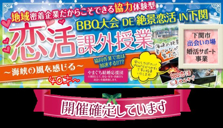 【下関市婚活サポート事業】関門海峡BBQ