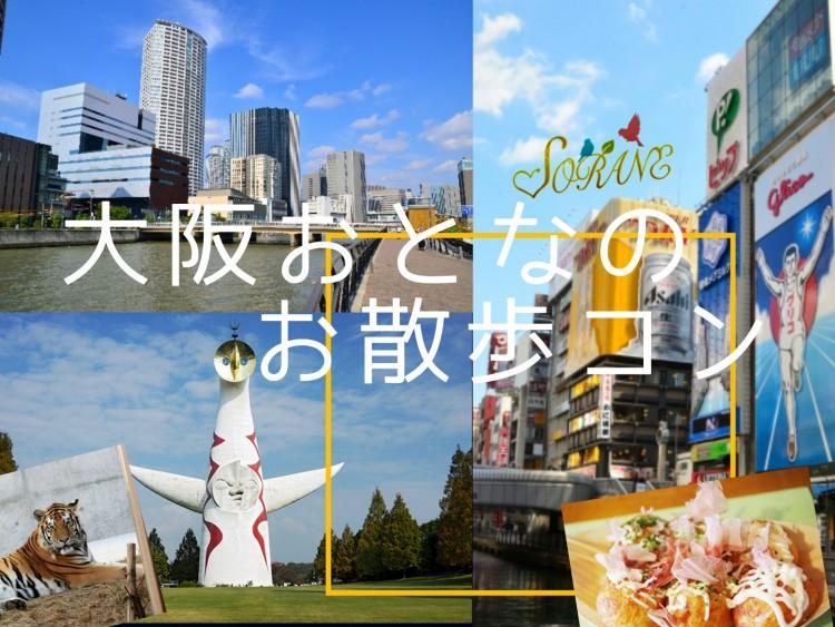 第29回 おとなのお散歩コンin天王寺動物園