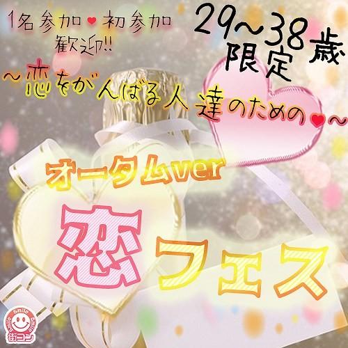 恋★のオータムフェス福井