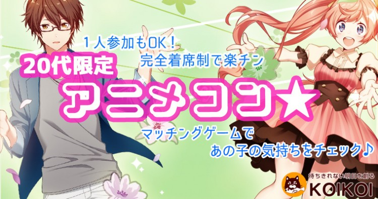 20代限定アニメコン福岡天神