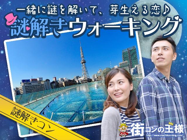 名古屋城 ホテル名古屋キャッスル謎解きウ