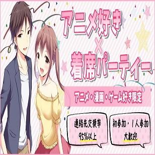 【秋葉原】アニメ・漫画好きの方限定パーティー