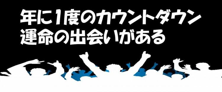 仙台カウントダウンパーティー