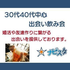 30代・40代 藤沢駅前出会い飲み会