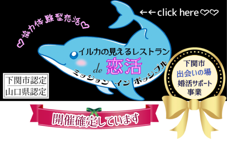 【下関市婚活サポート事業】イルカと一緒に
