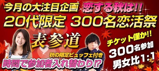 第84回 表参道300名★20代限定恋活パーティー