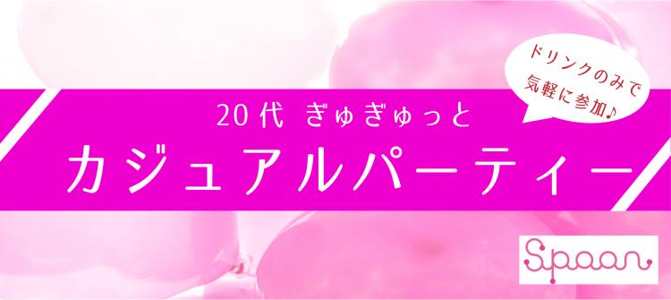 20代カジュアルパーティー