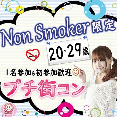 ノンスモーカー限定!20代コン福井