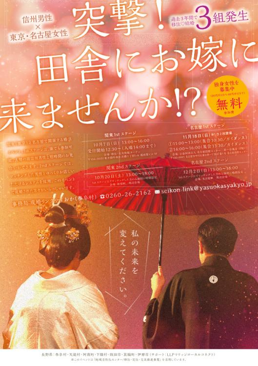 【東京】突撃!田舎にお嫁に来ませんか!?