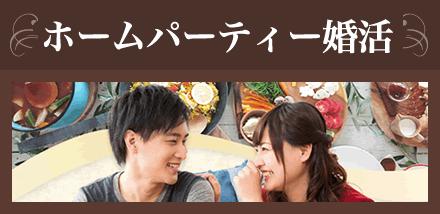 恋活パーティー街コン運営委員会