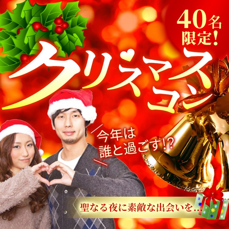 クリスマスコンin南草津