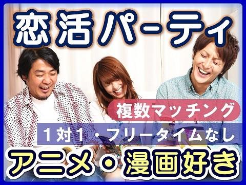 群馬県伊勢崎市・恋活&婚活パーティ14