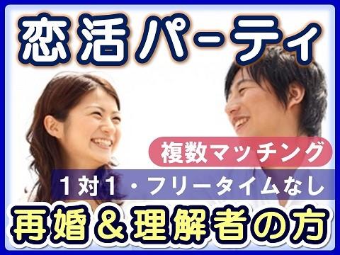 埼玉県熊谷市・恋活&婚活パーティ8