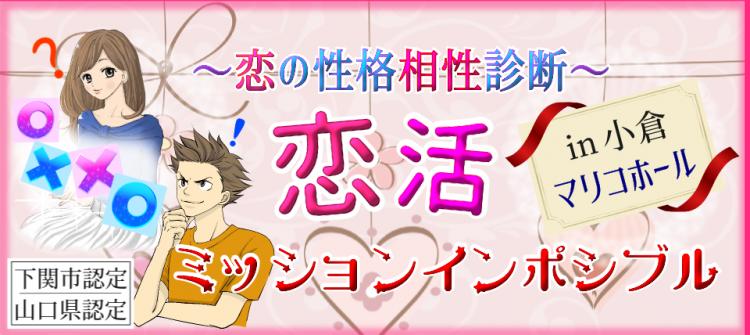 【恋の性格相性診断】恋活 IN 小倉