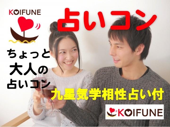 KOIFUNE占いコン