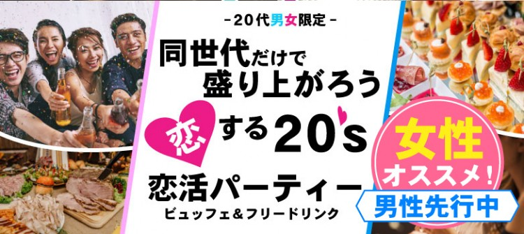 【20代限定】合コンパーティー-防府