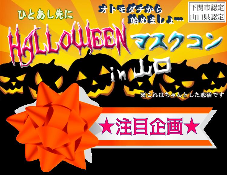 【HALLOWEEN】マスクコン