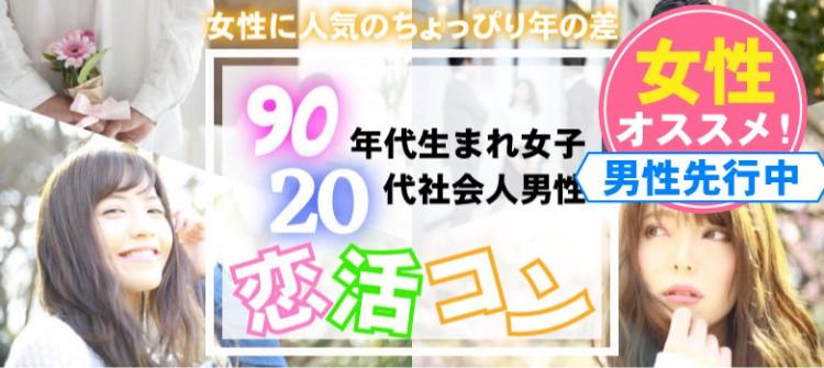 90年代女子&20代男子の恋活パーティー