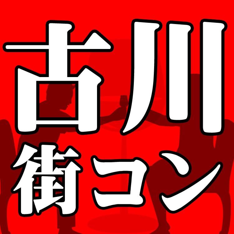 第36回 古川コン 6周年大感謝祭!!