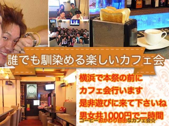 11.17(土)横浜・2時間カフェ会