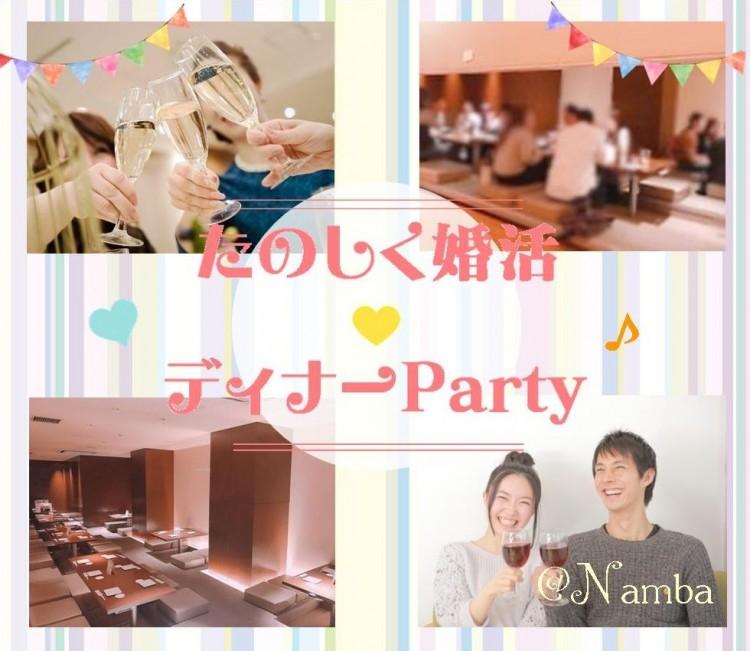 婚活ディナータイム♪ 大人の飲み会Party