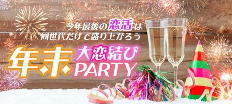 年末大恋結びパーティー@松江