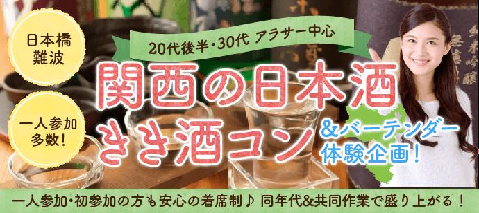 20代後半30代 日本酒飲み比べ