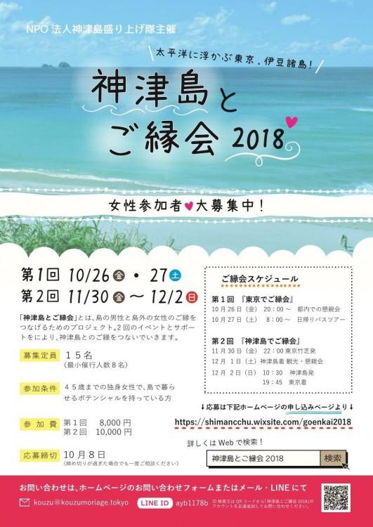 第1回 神津島ご縁会 2018