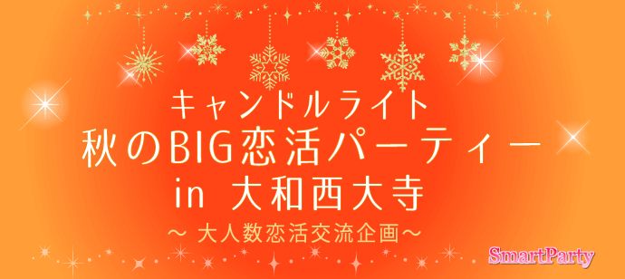 秋のBIG恋活パーティー